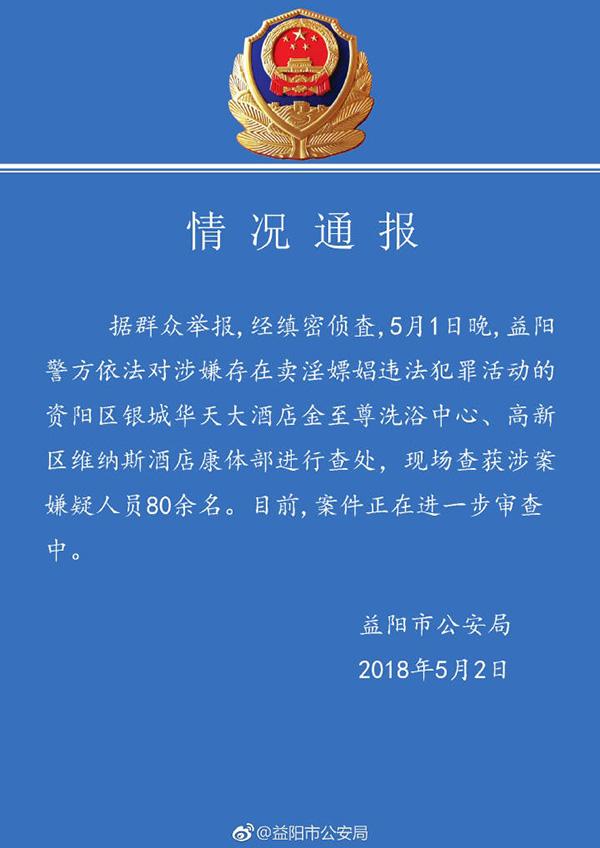 益阳警方深夜酒店扫黄抓80余人:系群众举报,将深挖保护伞