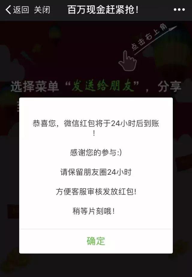 """""""上海微信""""发钱了?抱歉,天上真的不会掉馅饼"""
