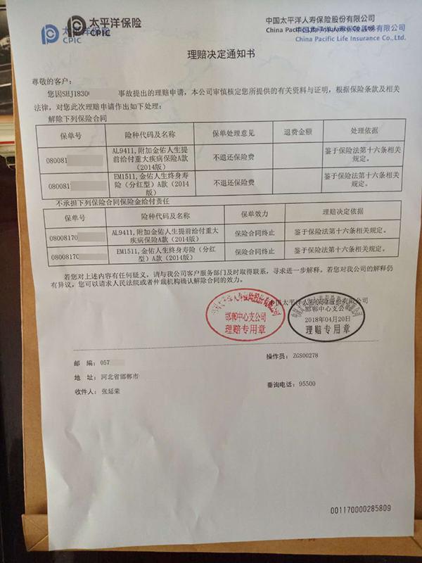 河北馆陶县人民医院被举报伪造病历致患者保单被废