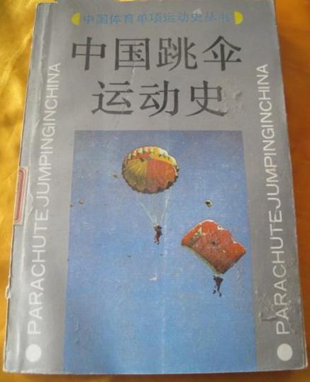 伞塔跳伞:被遗忘的新中国国防体育运动