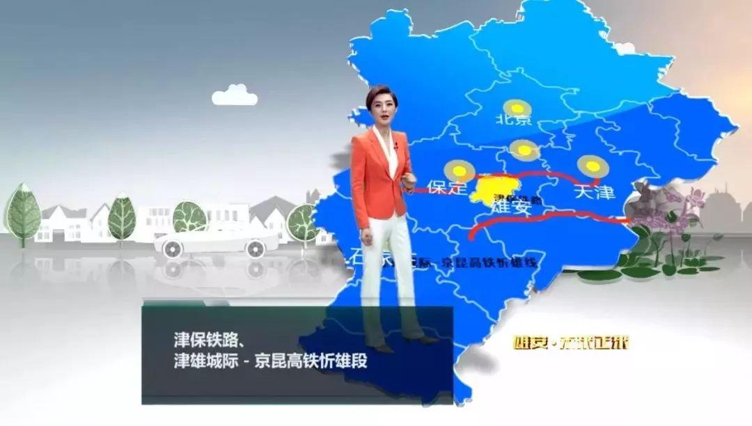 雄安高铁站将成京津冀最大铁路枢纽,连接 四纵两横 高铁网