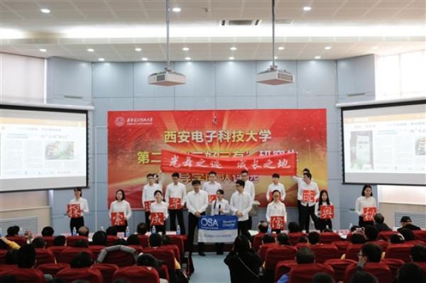 """""""三好三有"""",西安电子科技大学构建新时代良"""