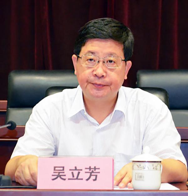 河北省政府副秘书长吴立芳涉嫌严重违纪违法接受审查调查