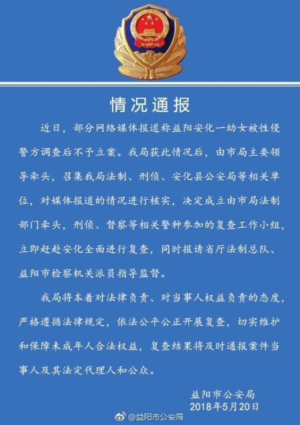 """益阳警方:将全面复查媒体报道""""幼女被性侵警方未立案""""情况"""