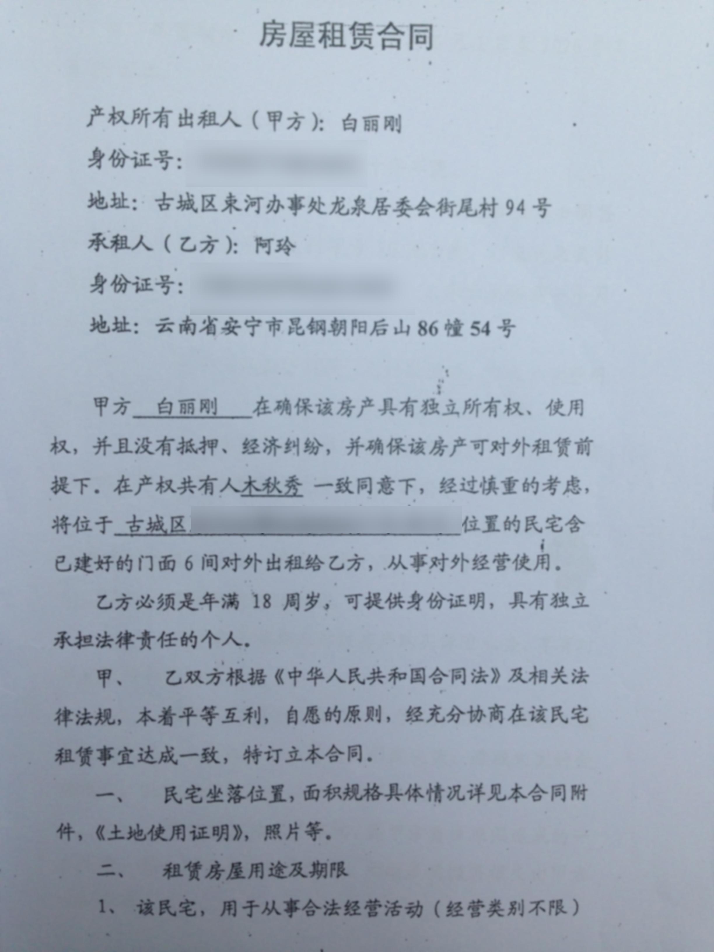 丽江房东毁约赶人案终审:客栈租赁合同有效,房东需赔40万