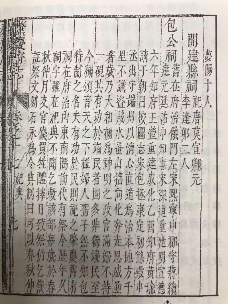 你知道包拯治端三年但你是否知道肇庆曾有多少处包公祠?