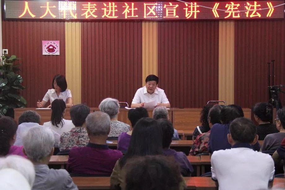 天津和平区院检察长深入社区宣讲宪法