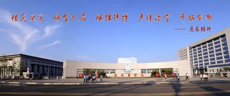 贵州两所学院 贵阳中医学院 遵义医学院 拟更名为大学