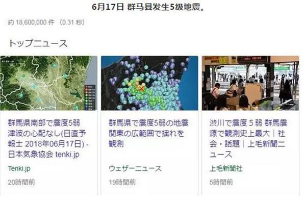 地震 tenki