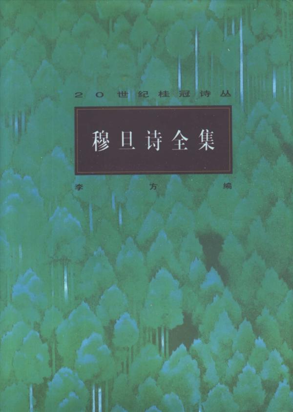 """王璞�蛐率�深入内陆:纪念穆旦诞辰百周年,兼谈""""中国性"""""""
