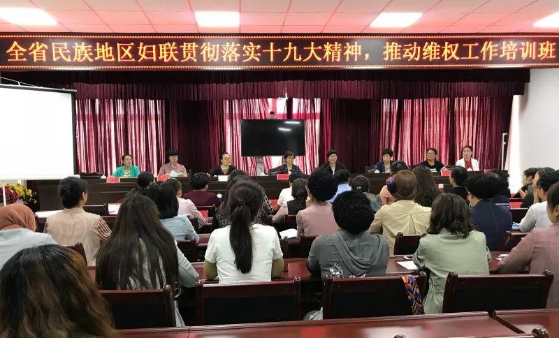 全省民族地区妇联维权工作培训班在东乡开班