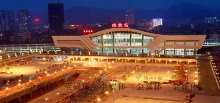 淮北北站周边很快将四通八达!高铁新区建设迎重大进展~