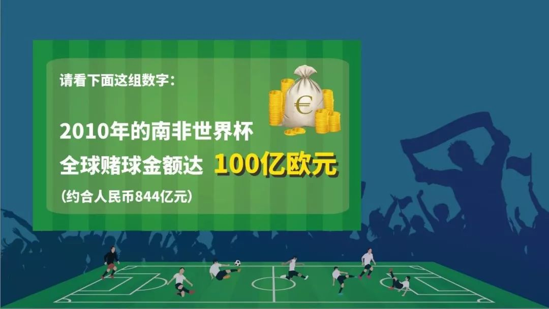 世界杯网站_赌球揭秘:巴西世界杯非法赌球网站从我国大陆抽走资金1万亿
