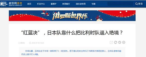 北京赛车pk10免费软件:日本人正在夸中国:中国球迷比韩国公正_下次一起踢世界杯