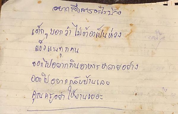 泰国被困足球队教练向家长道歉,雨季使救援任务更加紧迫