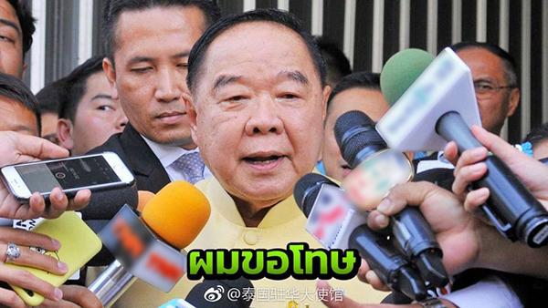 中国零元团不顾警告出海?泰国副总理就游船倾覆原因表述致歉
