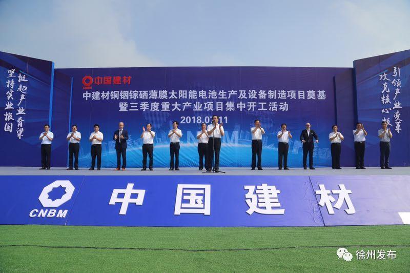 刚刚,徐州又一个百亿项目奠基!