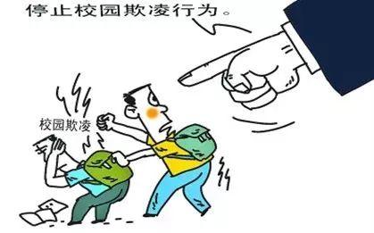 跟校园欺凌说不 贵州省教育厅等