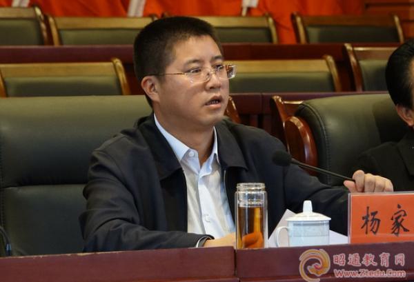威信县委书记杨家伟接受纪律审查和监察调查