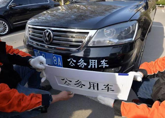 临沂市事业单位市属企业公车改革全面推开