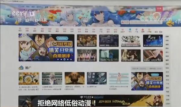 网乱伦?_央视曝光网络低俗动漫点名批评b站:有涉兄妹乱伦内容
