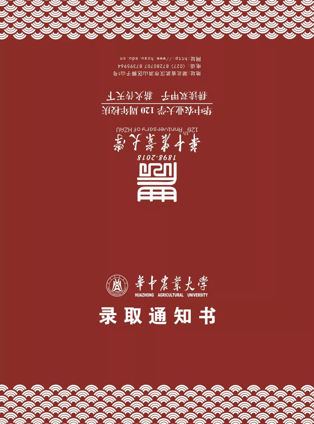 华中农业大学  恰逢我农百廿的生日,2018年入学的新生真是极其幸运!