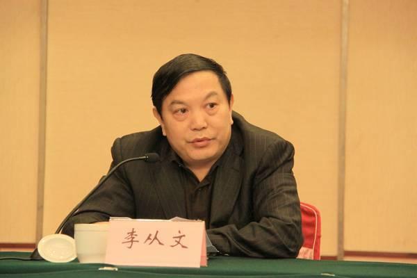 安徽省地质矿产勘查局局长李从文接受审查调查