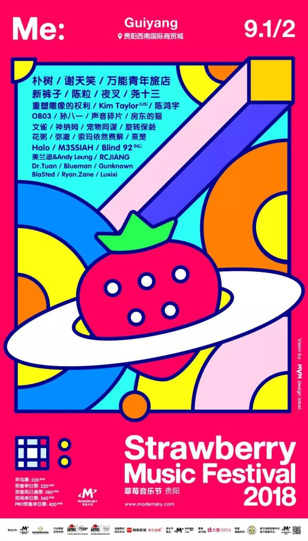 演出时间表曝光!2018贵阳草莓音乐节火热售票中