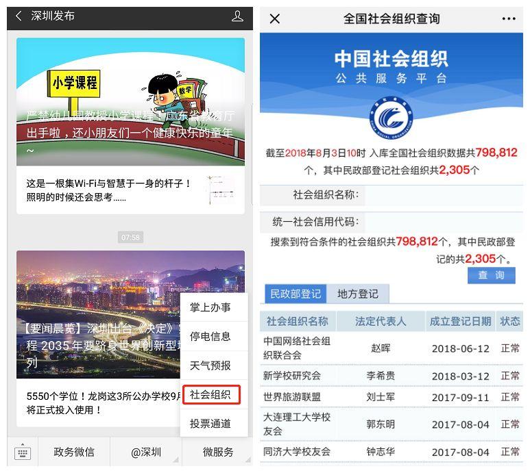 """当然,小伙伴们也可以关注""""深圳发布""""微信公众号,在菜单栏中选择社会图片"""