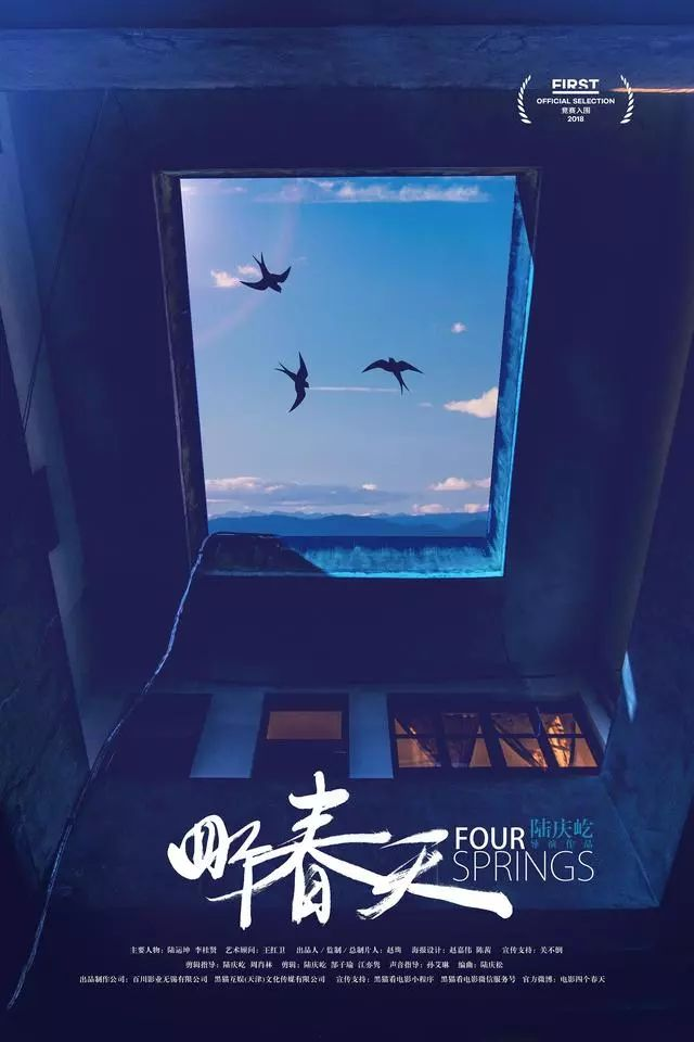 FIRST青年电影展|《四个春天》:人,诗意地栖居