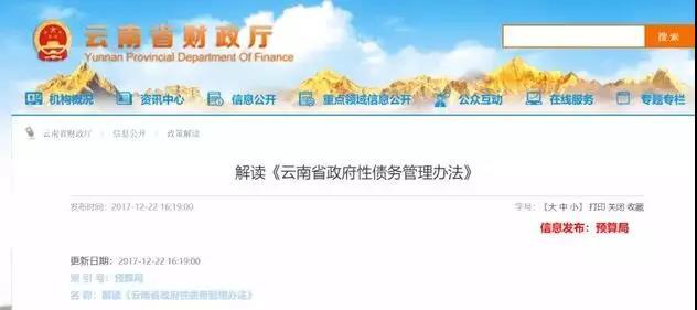 云南发出全国首只高校专项债券:筹资10亿为两所学校建校舍