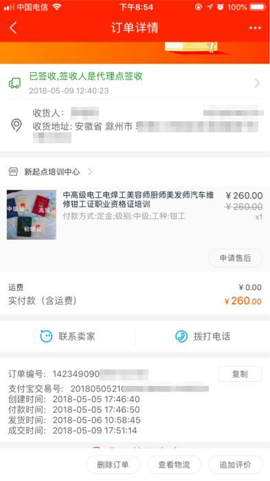 """淘宝京东网店称""""官网可查""""的资格证有售:从催奶师到电焊工"""