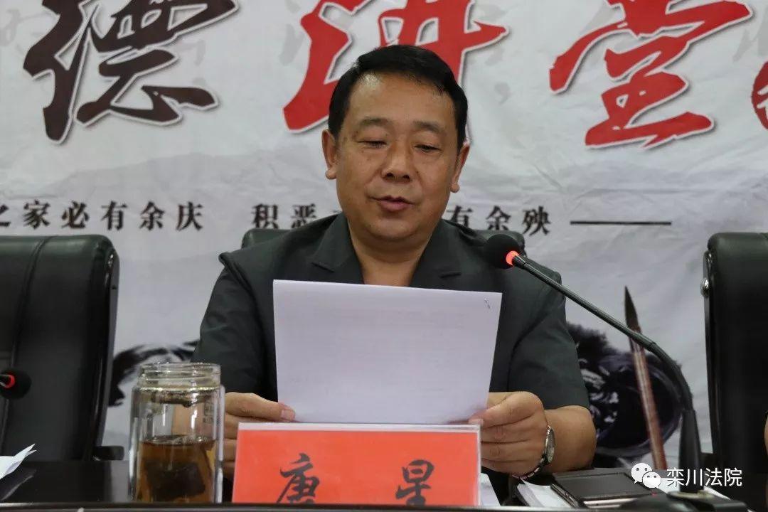 【扫黑除恶】栾川法院召开扫黑除恶专项斗争工