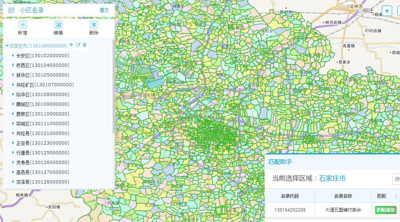 河北省污染源普查小區邊界劃
