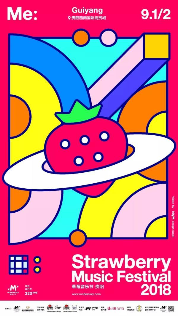 好礼贵州 都要去草莓音乐节了,你呢