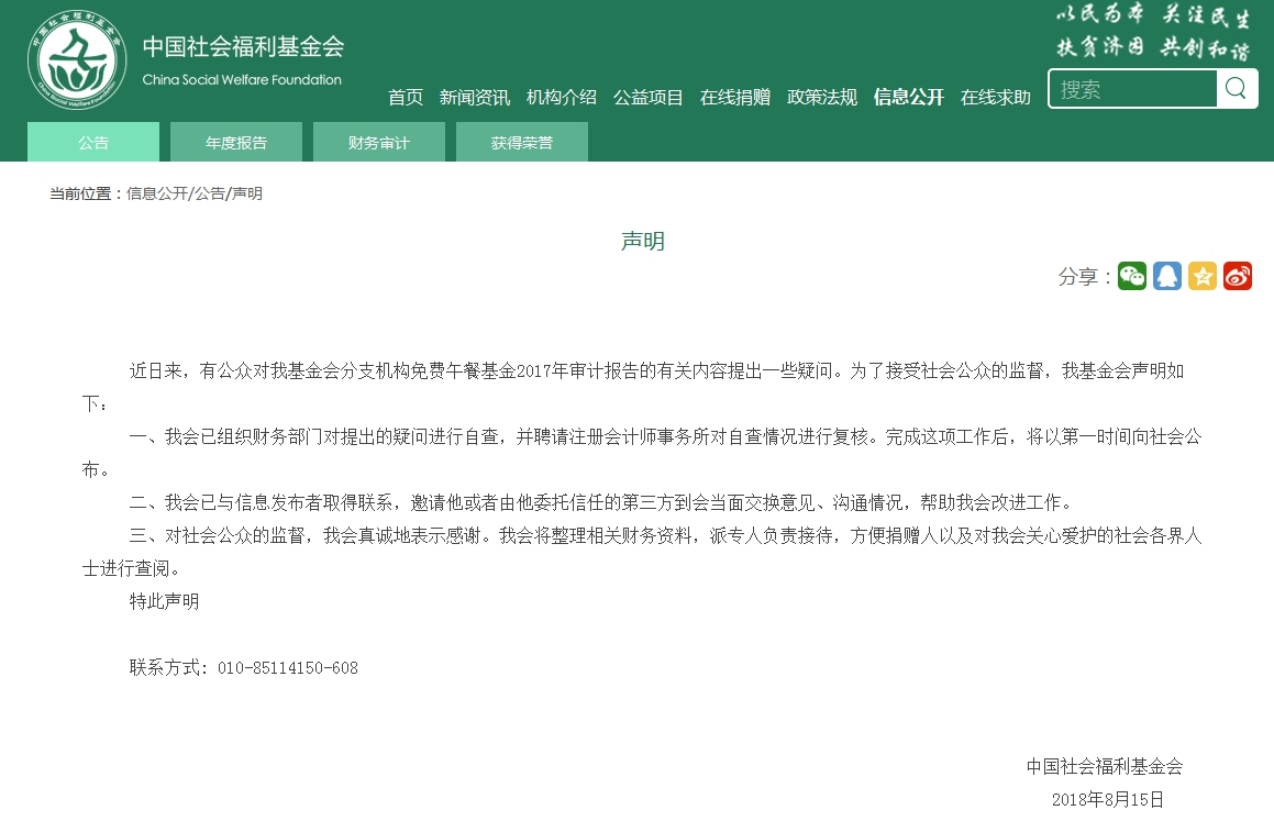 中国社会福利基金会免费午餐基金审计报告遭质疑,回应:将自查_要闻_中原网视台