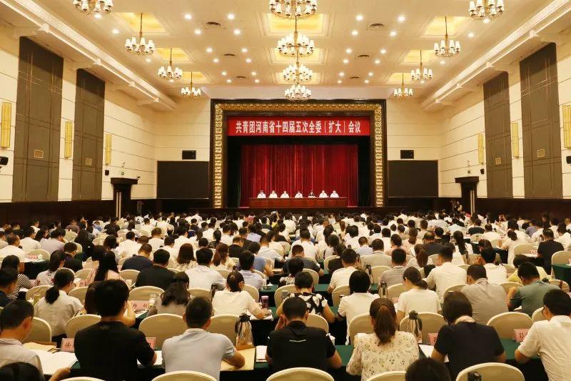 共青团河南省十四届五次全委(扩大)会议在郑州召开
