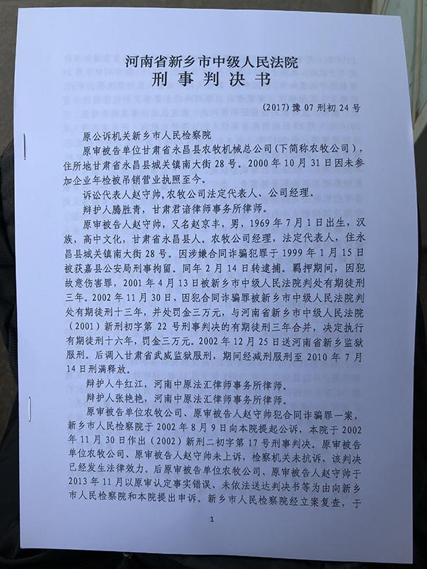 甘肃蒙冤企业家获无罪:被关11年,拟申请国家赔偿逾20亿