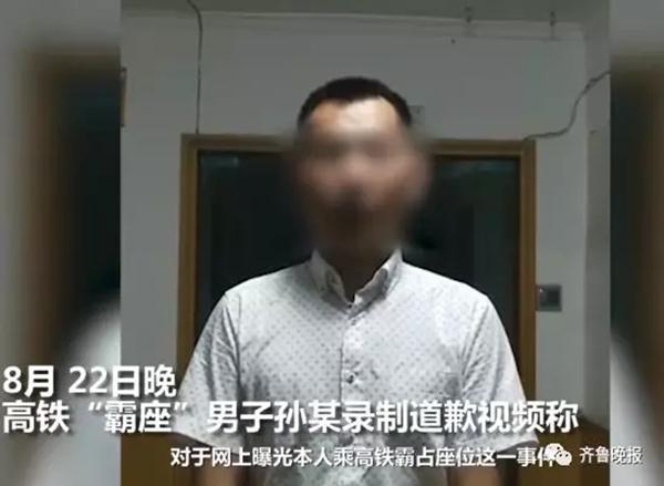 """高铁""""霸座""""男子用视频道歉:违反社会公德,造成恶劣影响"""