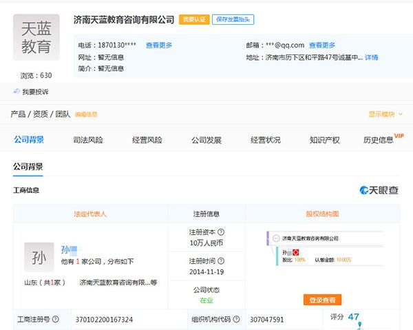 """网上买时时彩的app:""""高铁座霸""""真实身份确认_系韩国一大学在读博士"""