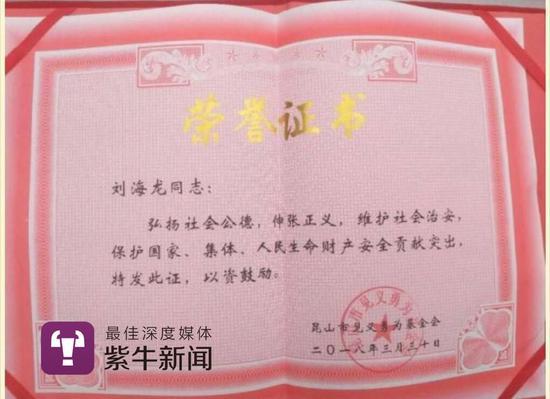 昆山市见义勇为基金会关于刘海龙的见义勇为荣誉证书情况说明